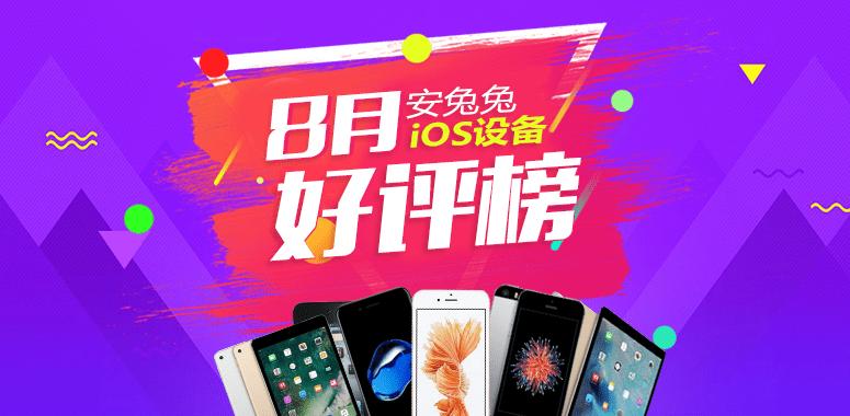 【2018年8月】iOSデバイスのAnTuTuベンチマークにおける高評価ランキングが公開