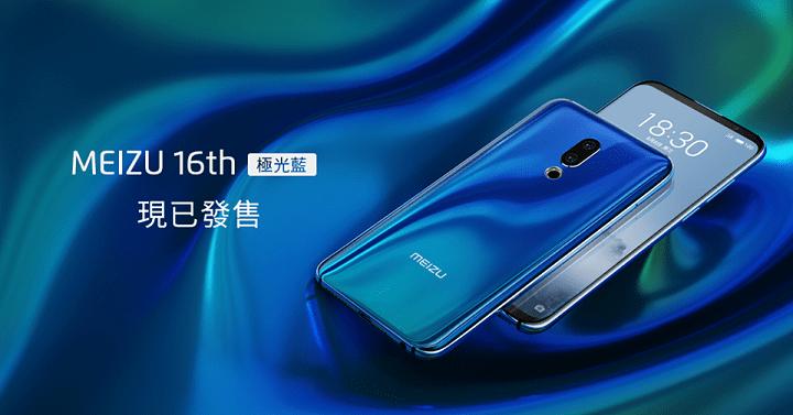 香港市場向けMeizu 16thの極光藍(オーロラブルー)の価格を公開。3,998香港ドルから