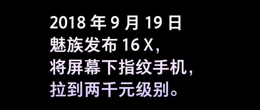 Meizu 16Xは2000元(約32,500円)程度になると公式が発表