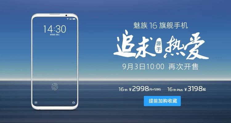 Meizu 16thとMeizu 16th Plusが明日から天猫にて販売再開