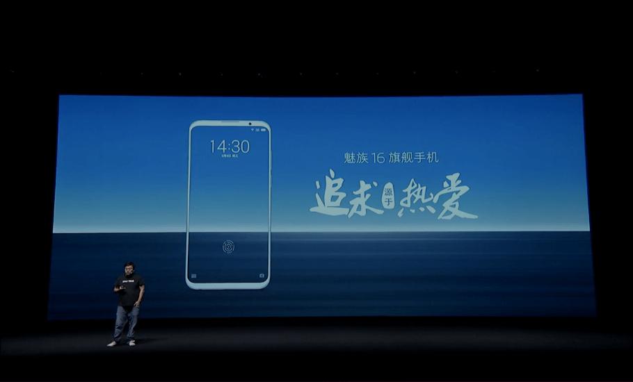 Meizu 16thをMeizu 16と表記しないで。それはSnapdragon 710を搭載したモデルを指しています