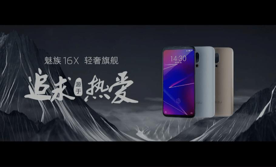 Meizu 16 Xを発表。Snapdragon 710+画面内指紋認証で2098元(約34,500円)から