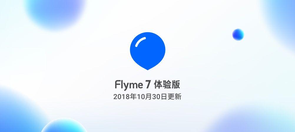 Flyme 7.8.10.30 betaがリリース