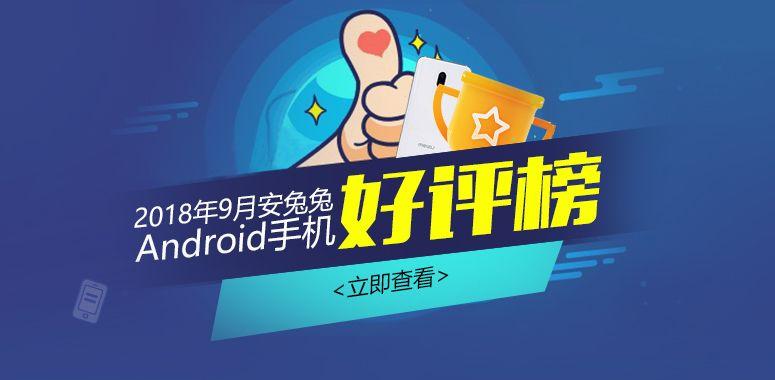 【2018年9月】AndroidスマートフォンのAnTuTuベンチマークにおける高評価ランキングが公開
