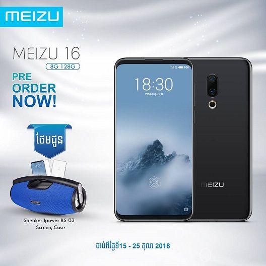 カンボジアでMeizu 16thの予約を開始。Meizu 16thではなくMeizu 16として販売予定