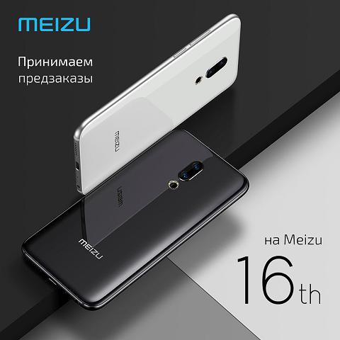 ウズベキスタン市場向けにMeizu 16thを発表