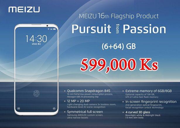 ミャンマー市場向けMeizu 16thの6GB+64GBモデルを10月29日に発売