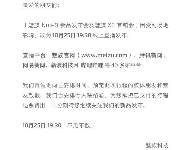 Meizu Note8の発表会を急遽19:30(CST)に変更。理由は発表会会場の影響