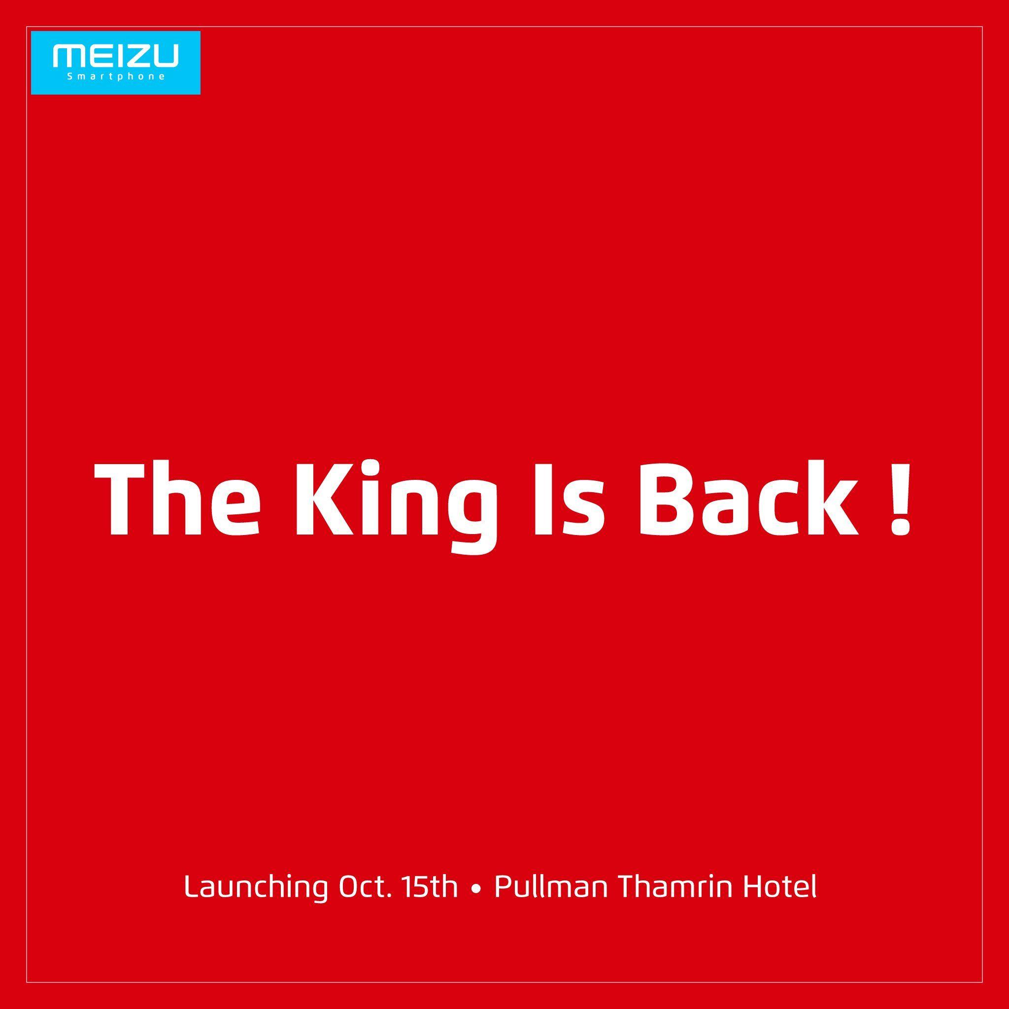 インドネシアで10月15日に新製品発表会を開催。Meizu 16シリーズを発表予定