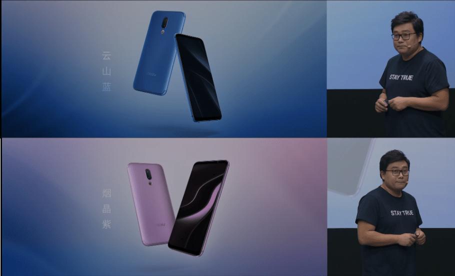 Meizu 16 Xに新色として雲山藍(ブルー)と煙晶紫(パープル)を発表