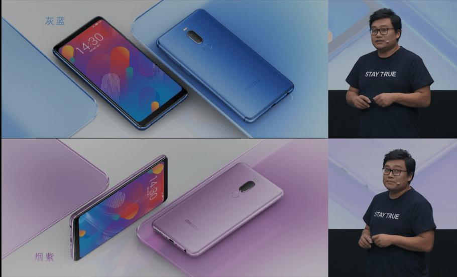 Meizu V8 Proに新色として灰藍(ブルー)と煙紫(パープル)を発表