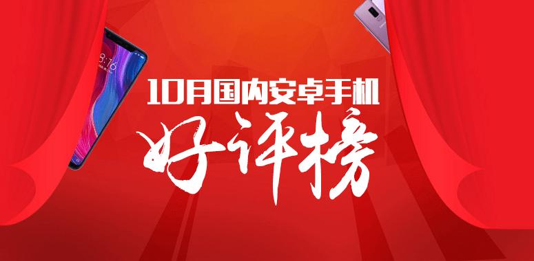 【2018年10月】AndroidスマートフォンのAnTuTuベンチマークにおける高評価ランキングが公開