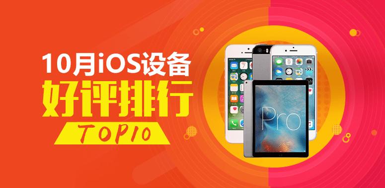 【2018年10月】iOSデバイスのAnTuTuベンチマークにおける高評価ランキングが公開