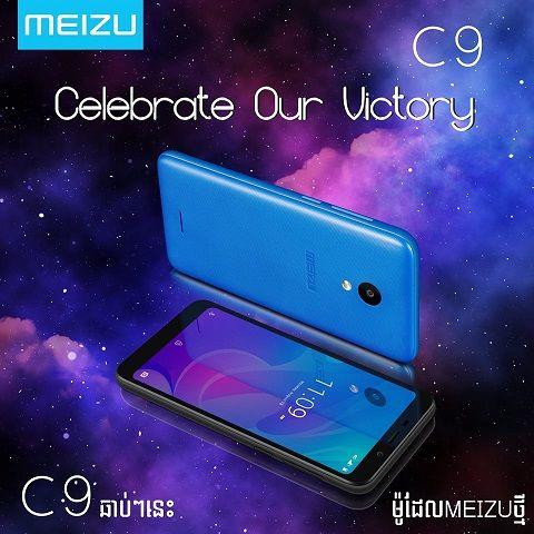 カンボジア市場向けにMeizu C9を発表。価格は88米ドル(約10,000円)