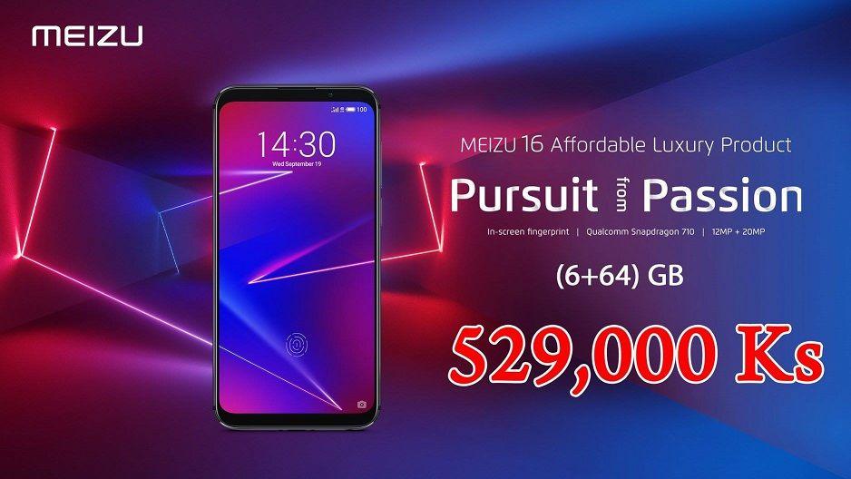 ミャンマー市場向けにMeizu 16を発表。価格は529,000Ks(約37,500円)