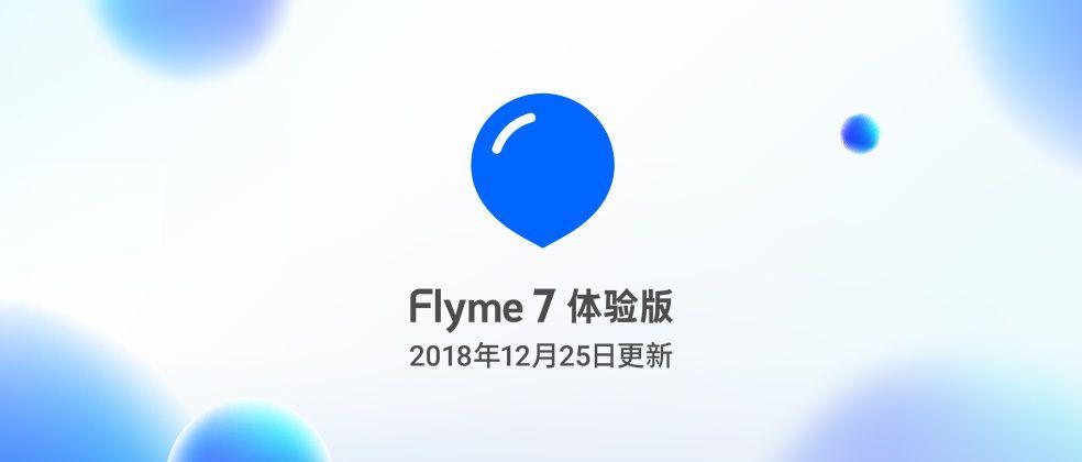 Flyme 7.8.12.25 betaがリリース