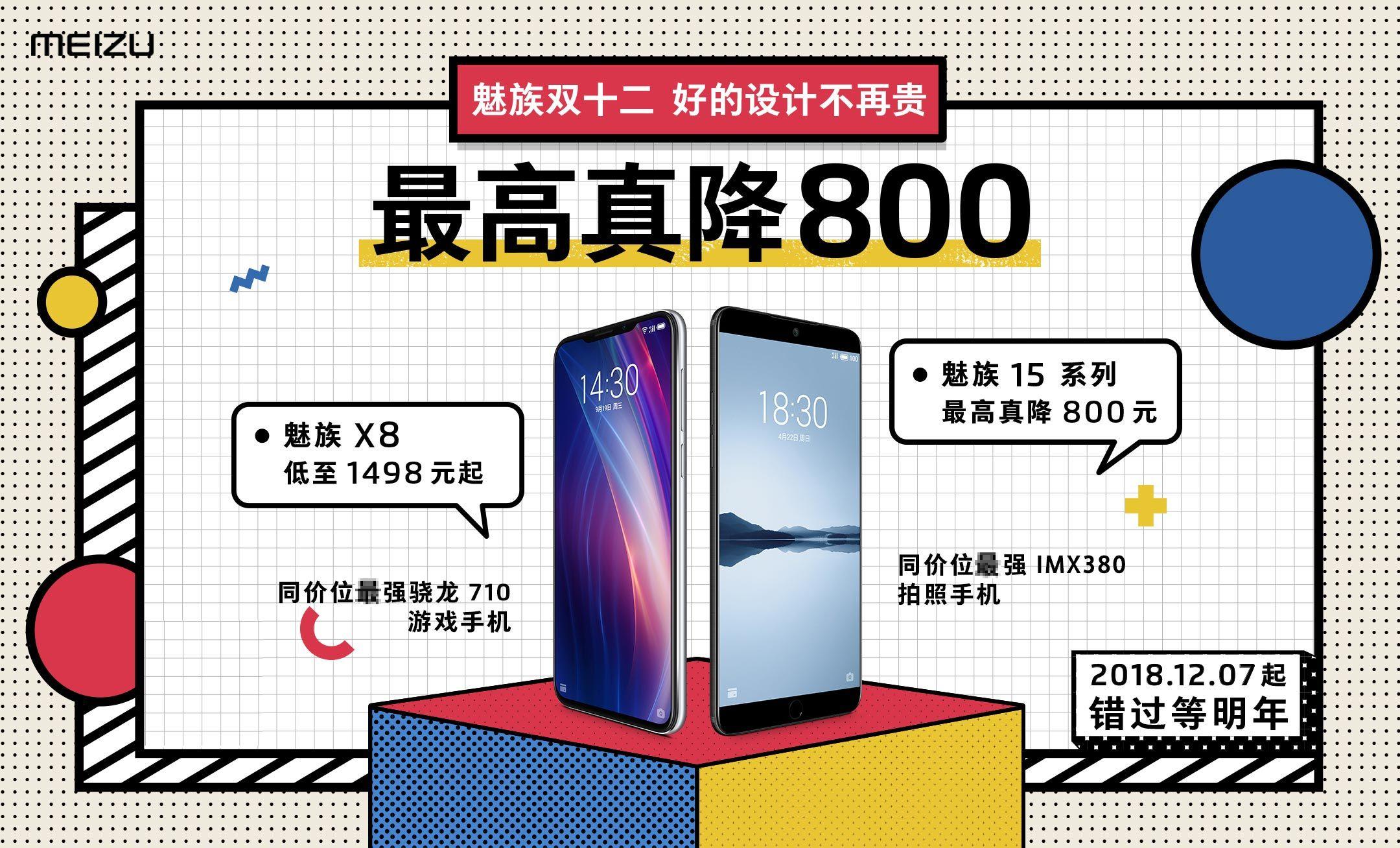 Meizu 15シリーズ、Meizu X8を12月7日より値下げ。Meizu 15シリーズは最大800元(約13,000円)の値下げ