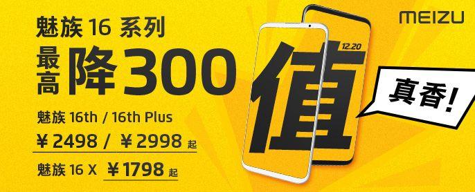 12月20日より行われたMeizu 16シリーズの値下げを行った当日は2万台以上の売上を達成