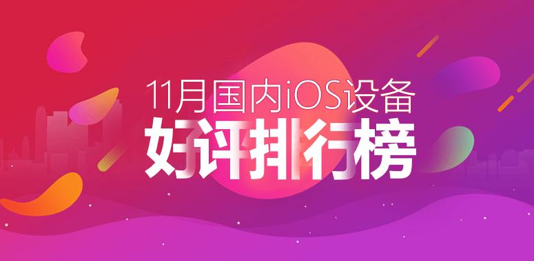 【2018年11月】iOSデバイスのAnTuTuベンチマークにおける高評価ランキングが公開