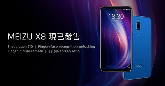 香港市場向けにMeizu X8を発表。4GB+64GBモデルが1,998HKD(約28,500円)から