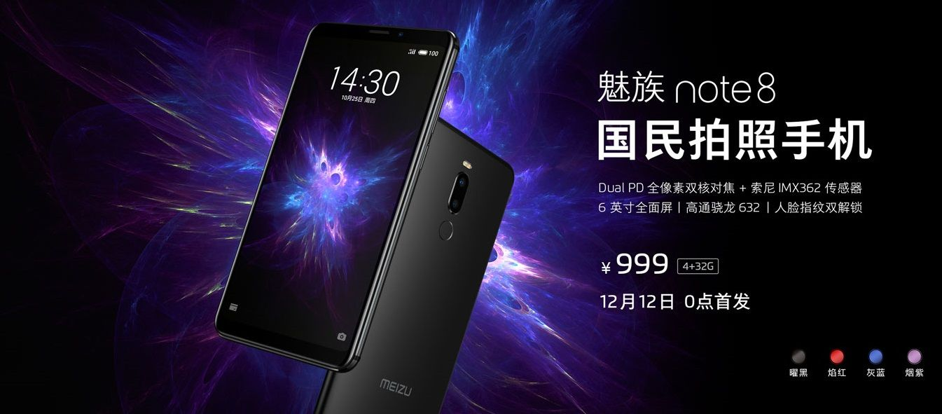 Meizu Note8に4GB+32GBモデルを追加。12月12日より999元(約16,500円)で販売