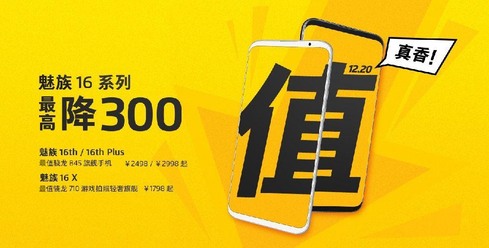 12月20日よりMeizu 16th/16th Plus、Meizu 16 Xを最大300元(約4,900円)値下げ