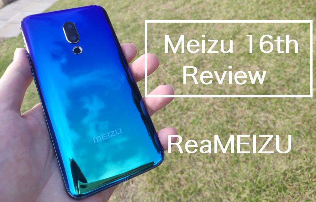 Meizu 16thのレビュー – The Perfect…? Not Perfect…!