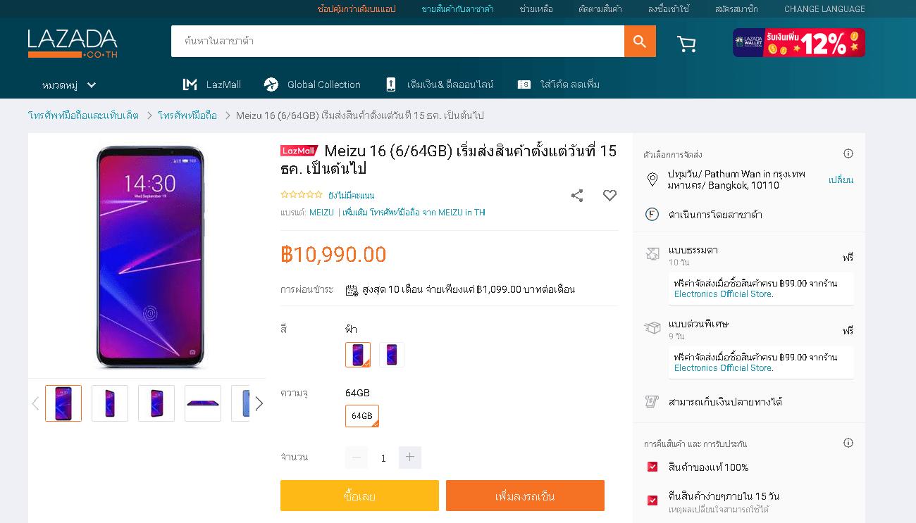 タイ市場向けにMeizu 16、Meizu X8、Meizu POPを発表