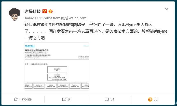 MEIZUが役員人事の異動を報告。見慣れた名前が消え、新体制に