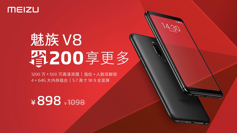 1月9日よりMeizu V8 Proを200元値下げして898元(約14,000円)で販売