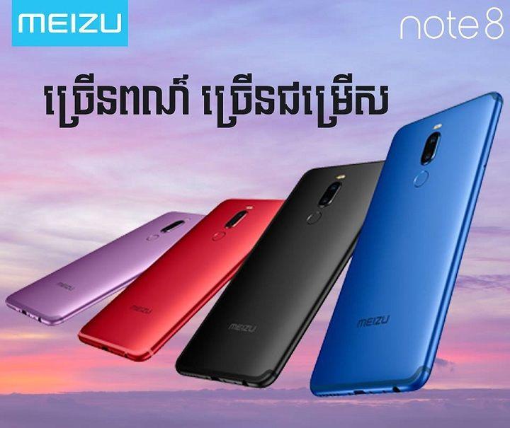 カンボジア市場向けにMeizu X8とMeizu Note8を発表