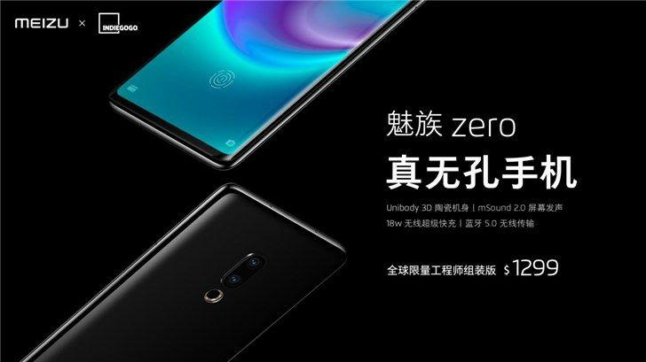 Holeless Phone「Meizu zero」のクラウドファンディングが開始。最低価格が1299米ドル(約14万円)