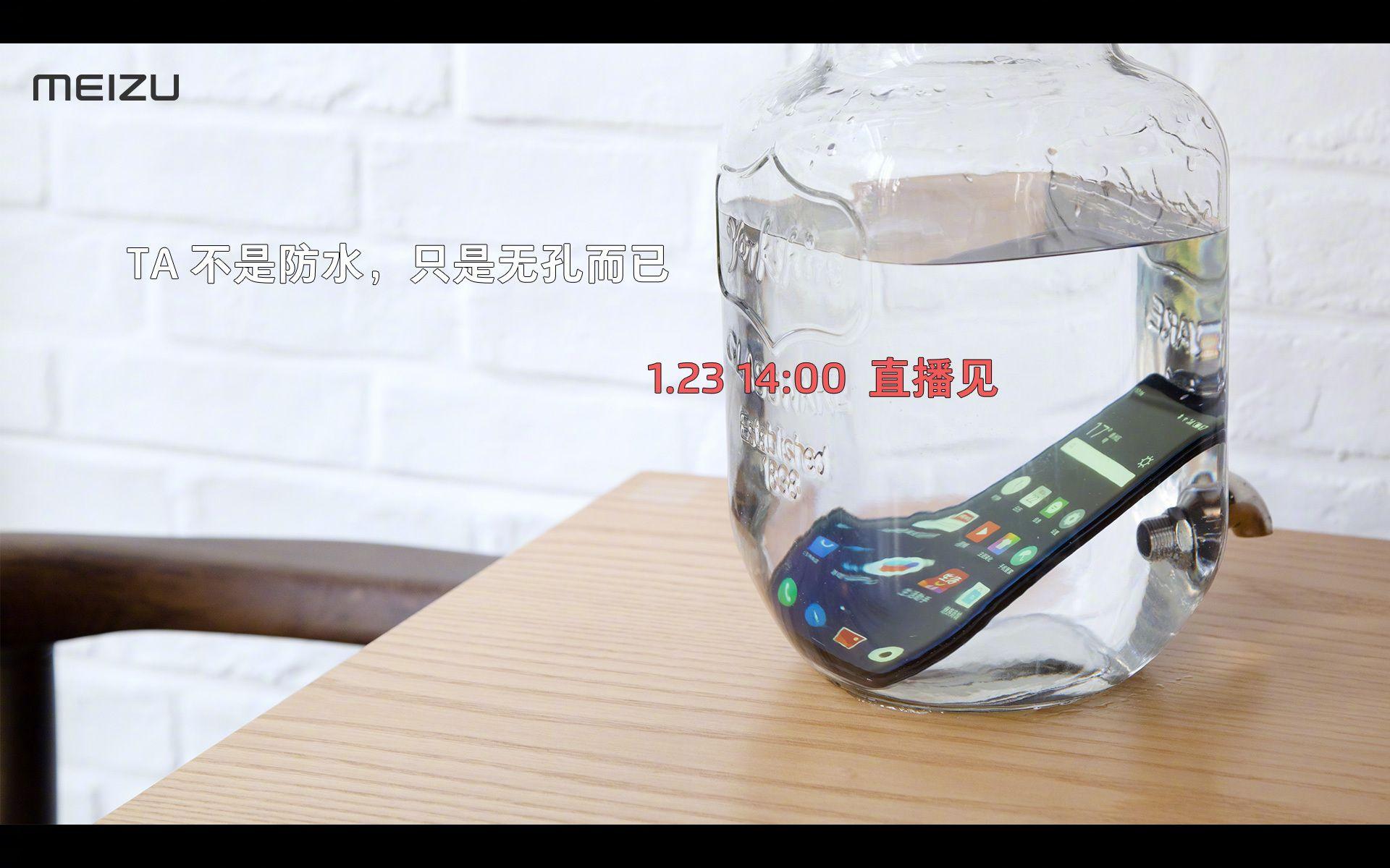 世界初Holeless Phoneの発表会を本日15:00に開催。名称はMeizu Zero?