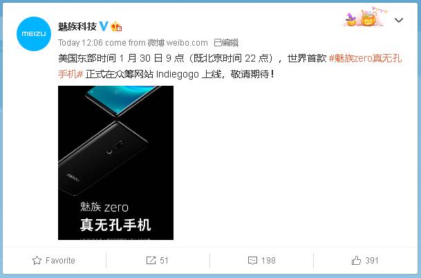 Meizu zeroのクラウドファンディングは日本時間1月30日23時より開始