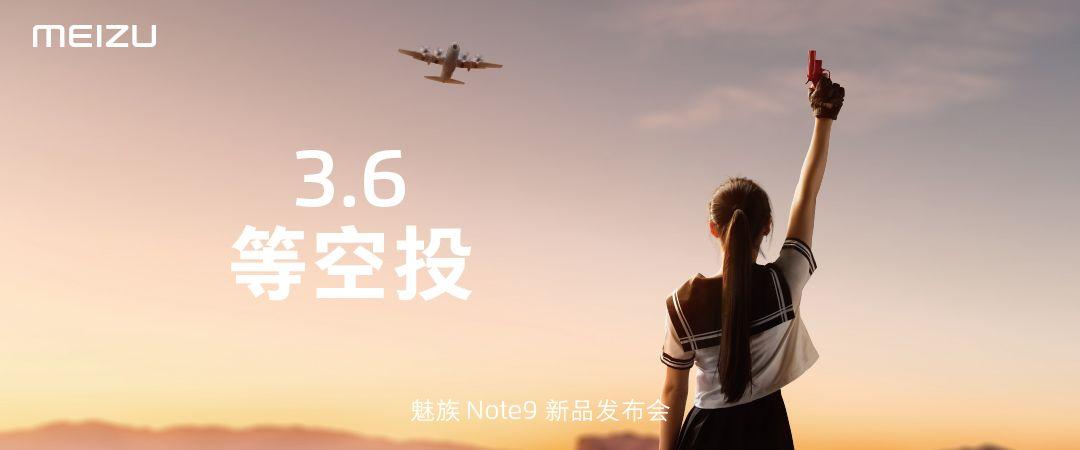 3月6日にMeizu Note9の発表会を開催