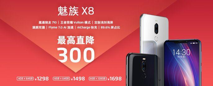 2月18日よりMeizu X8を最大300元(約4,900円)値下げ