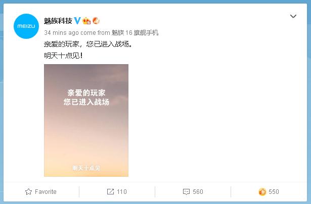 明日の中国時間10:00に何かを予告。Meizu Note9の発表会の日付を公表か