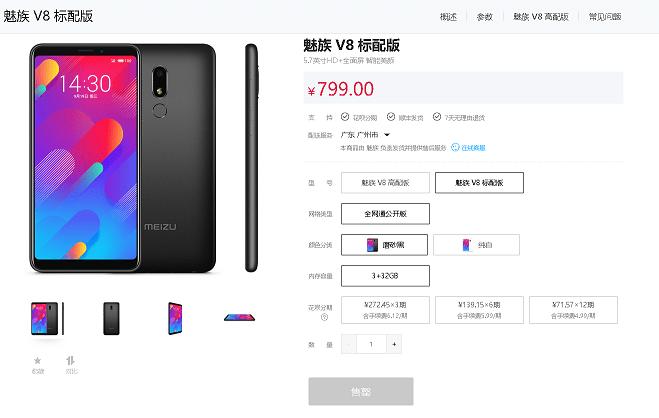 Meizu V8、Meizu M8cの生産が終了か。中国市場向けのサイトでMeizu V8が売り切れ