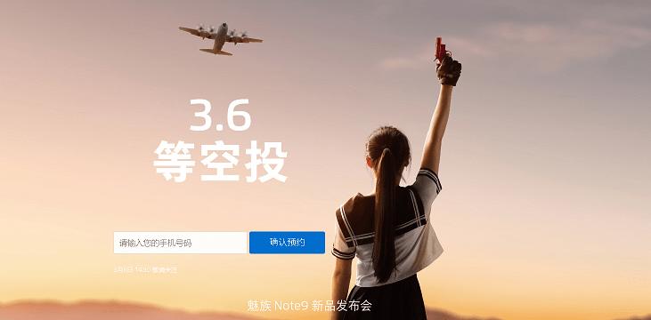Meizu Note9の先行予約受付を開始