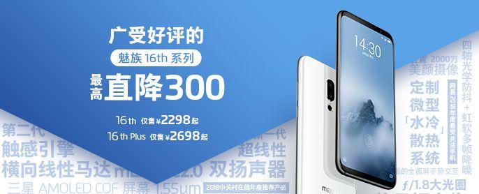 Meizu 16th/16th Plusを4月3日より最大300元(約5,000円)値下げ