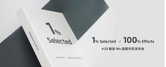 Meizu 16sの発表会を4月23日に開催