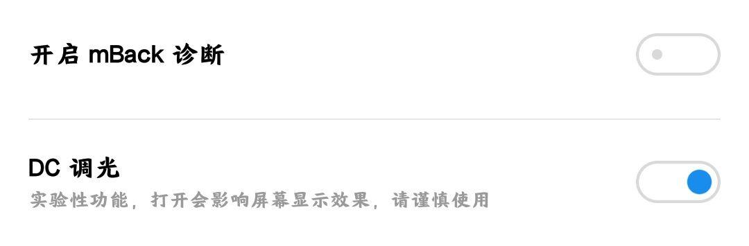 Flyme 7.9.4.20 dailyのMeizu 16thにてDC調光の機能が有効に