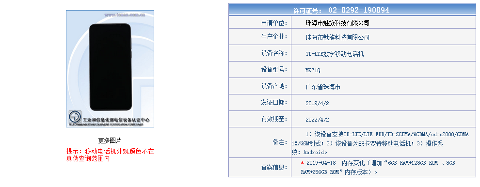 Meizu 16sの6GB+128GBモデルと8GB+256GBモデルをTENAAが追加で認証