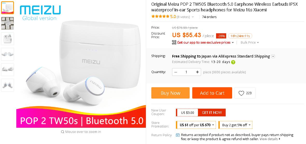 グローバル版のMeizu POP 2がAliExpressにて販売開始