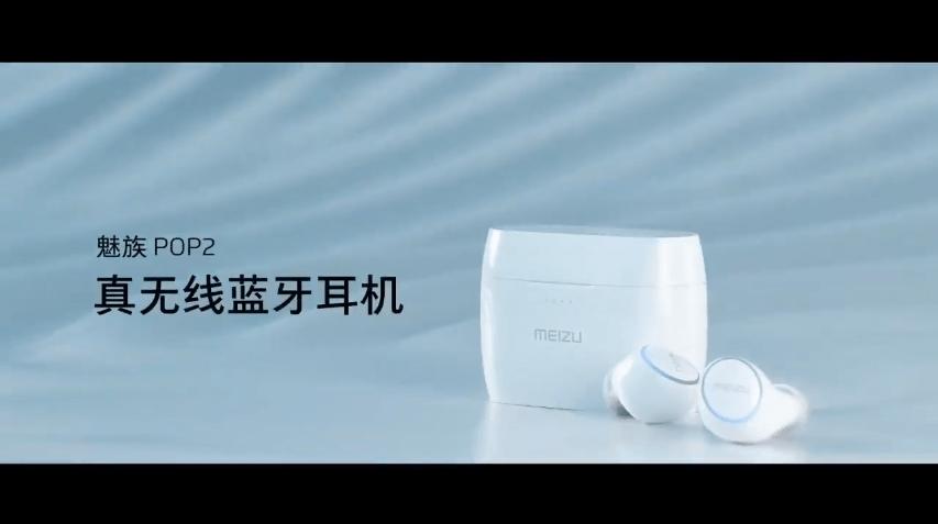 TWSイヤホンのMeizu POP 2を発表