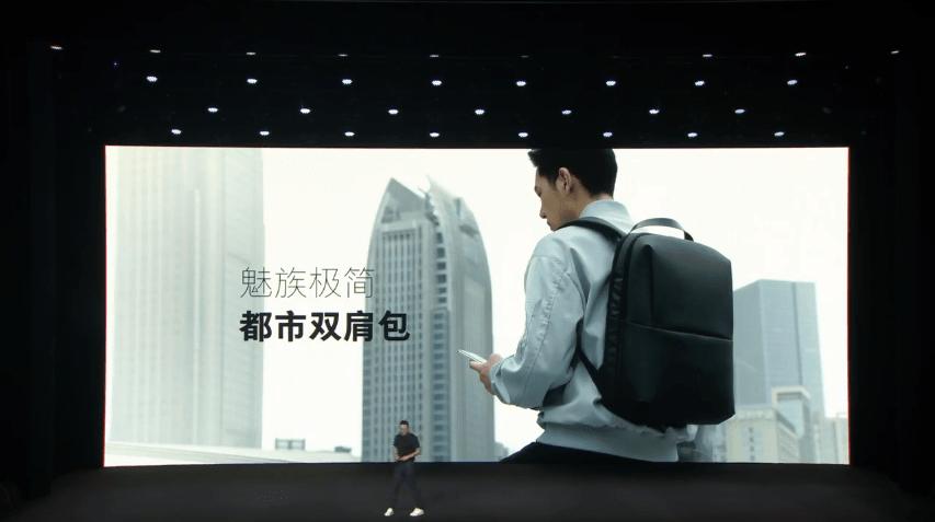 Meizu Urban Backpackを発表