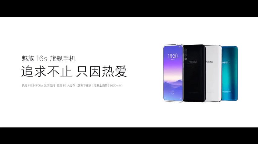 Meizu 16sを発表、Snapdragon 855+4800万画素カメラを搭載して3198元(約53,000円)から