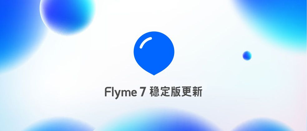 Flyme 7.3.0.0A Stableがリリース