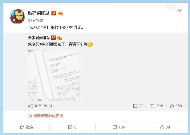 未発表型番M926QはMeizu 16Xsとして今月に発表か