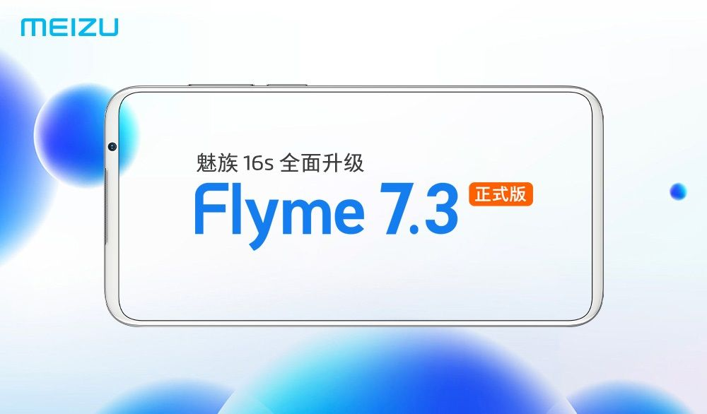 Meizu 16s用Flyme 7.3.0.0A Stableがリリース